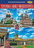 Православные храмы Санкт-Петербурга