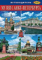 Путеводитель Музеи Санкт-Петербурга