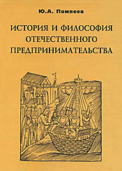 Ю.А. Помпеев. История и философия отечественного предпринимательства