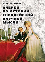 Ю.А. Помпеев. Очерки по истории европейской научной мысли