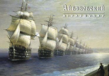 Айвазовский. Смотр Черноморского флота