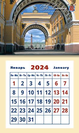 СПб. Дворцовая площадь. Арка Главного штаба