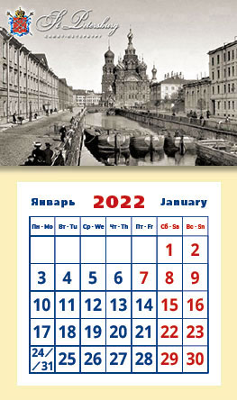 Старый СПб. «Спас на крови»