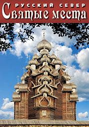 Русский Север. Святые места