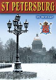 Санкт-Петербург зимний