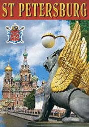Санкт-Петербург (Грифон)