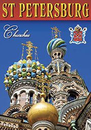 Санкт-Петербург. Храмы