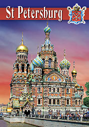 Санкт-Петербург (Розовый Спас)