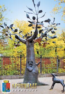 Кронштадт. Дерево желаний