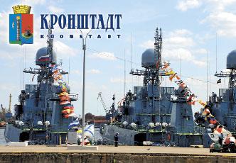 Кронштадт. Военные корабли