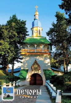 Псково-Печерский монастырь. Петровская башня