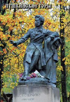 Пушкинские горы. Памятник А.С. Пушкину