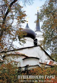 Пушкинские горы. Святогорский монастырь