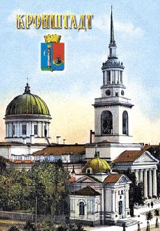 Старый Кронштадт. Андреевский собор