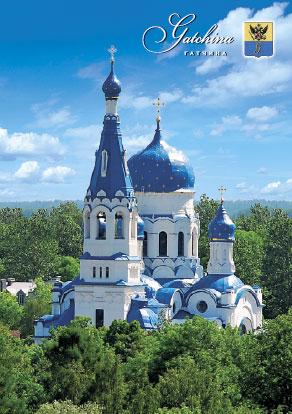 Гатчина. Покровский собор