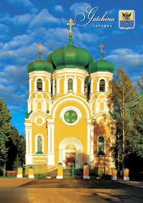 Гатчина. Павловский собор