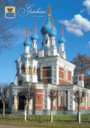 Гатчина. Покровская церковь