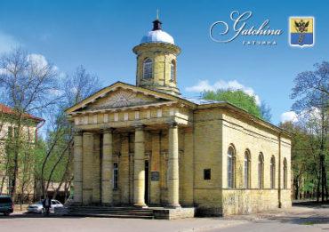 Гатчина. Лютеранская церковь св. Николая