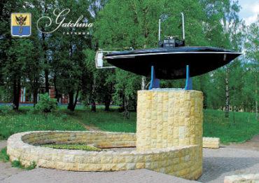 Гатчина. Памятник подводной лодке