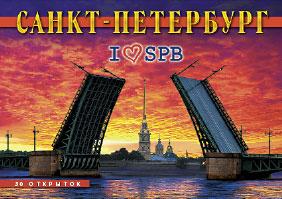 Санкт-Петербург (I love SPB)