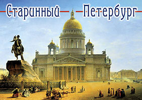 Старинный Петербург