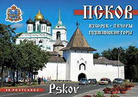 Псков. Изборск. Печоры. Пушкинские горы