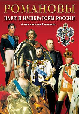 Романовы. Цари и императоры России