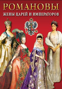 Жены царей и императоров