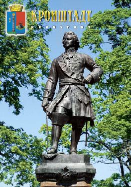 Кронштадт. Памятник Петру I