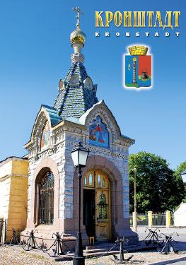 Кронштадт. Богоявленская часовня