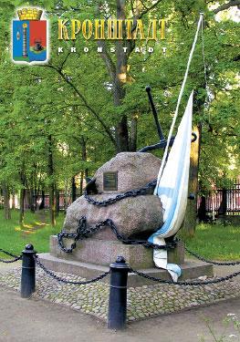 Кронштадт. Памятник клиперу «Опричник»
