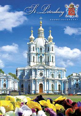 СПб. Смольный собор