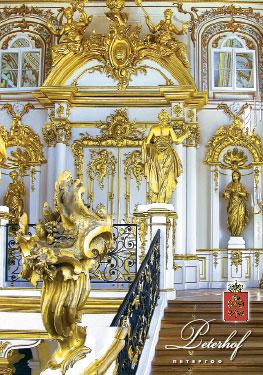 Петергоф. Б. дворец. Парадная лестн.