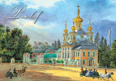 Старый Петергоф. Церковь Б. дворца