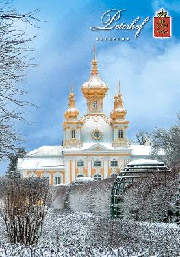 Петергоф. Церковь Большого дворца