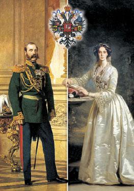 Александр II, Мария Александровна