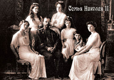 Николай II с семьей (гориз.)