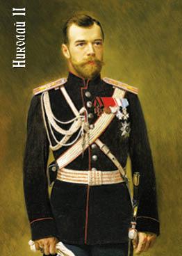 Портрет Николая II (Липгарт)