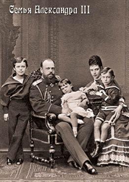 АлександрIII, Мария Фед. с детьми