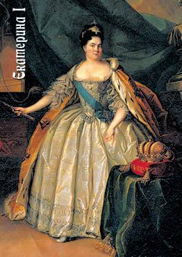 Императрица ЕкатеринаI (Бухгольц)