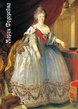 Императрица Мария Федоровна (Виже-Лебрен)