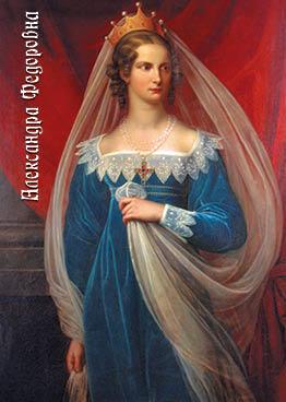 Императрица Александра Федоровна (Кюгельхен)