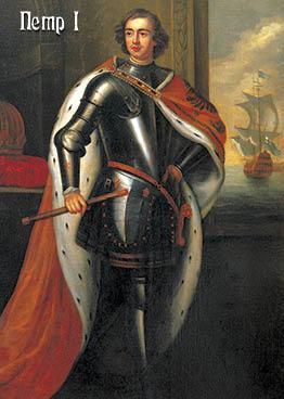 Император ПетрI
