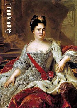 Императрица ЕкатеринаI (Натье)