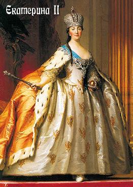 Императрица ЕкатеринаII (Эриксен)
