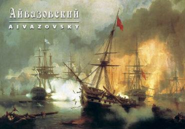 Айвазовский. Сражение при Наварине