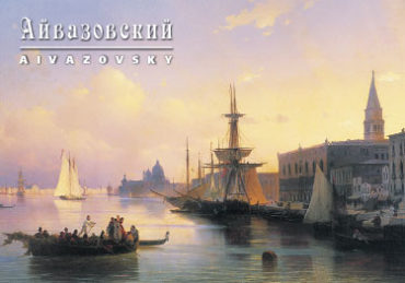 Айвазовский. Венеция