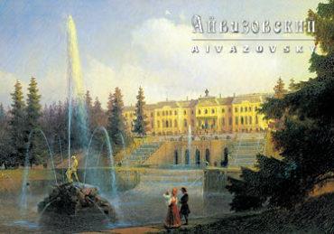 Айвазовский. Петергофский дворец