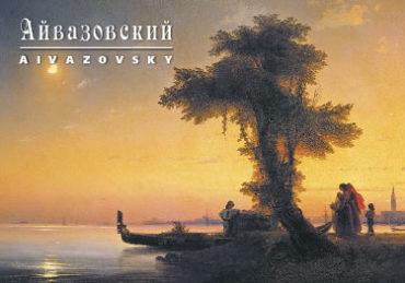 Айвазовский. Вид на венецианскую лагуну
