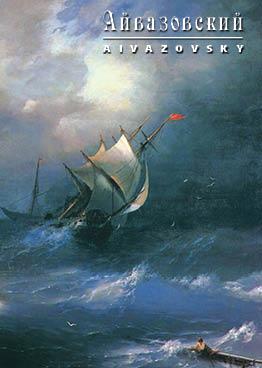 Айвазовский. Буря на Ледовитом океане